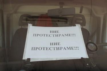 Протест на Спешна помощ