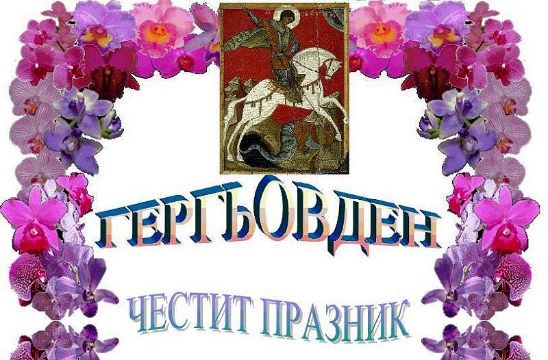 Над 5000 русенци празнуват имен ден