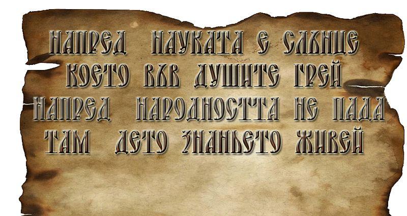 най-българския от българските празници