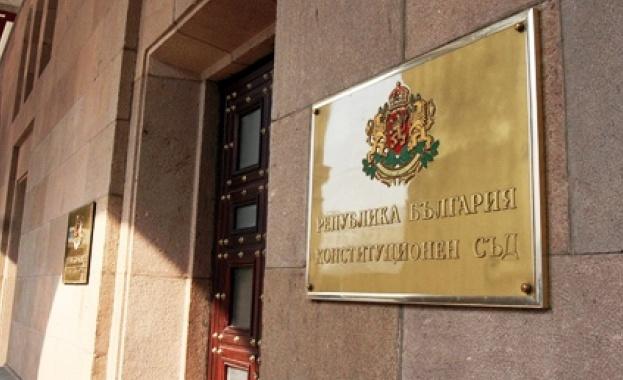 Конституционният съд е обявил