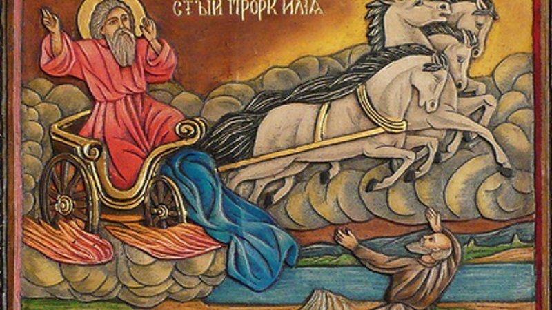 Днес е Илинден, почитаме гръмовержеца Св. пророк Илия
