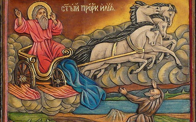 Почитаме Св. пророк Илия