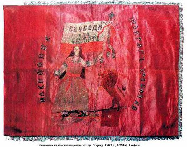115 години от Илинденско-Преображенското въстание