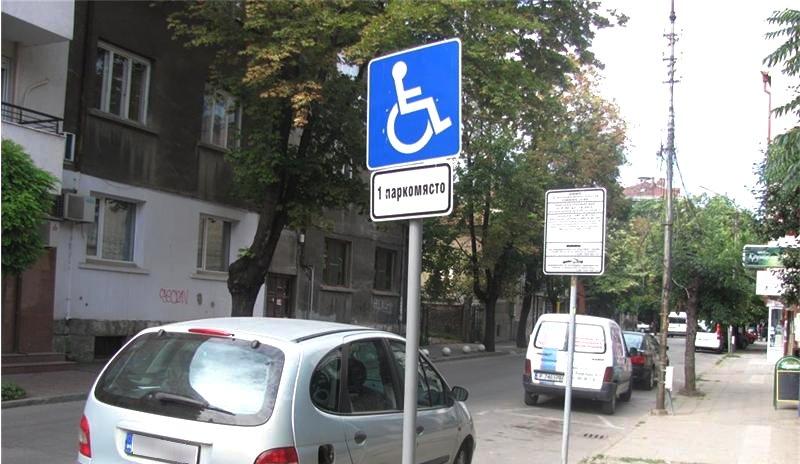 паркират колите си на местата