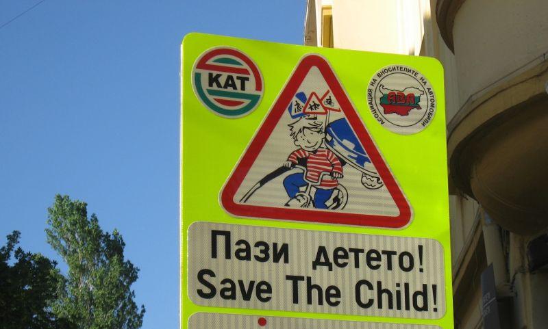 Да пазим децата на пътя