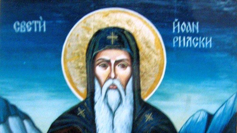 Почитаме Успението на Св. Йоан Рилски, небесен покровител на българския народ