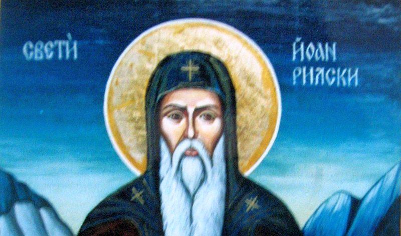 небесен покровител на българския народ