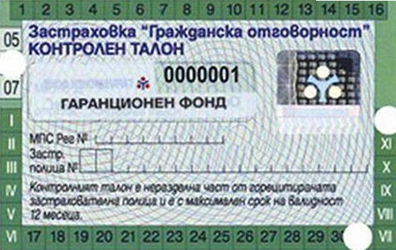 270000 българи
