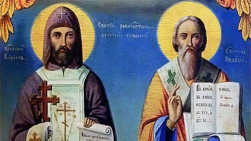 създателите на славянската азбука