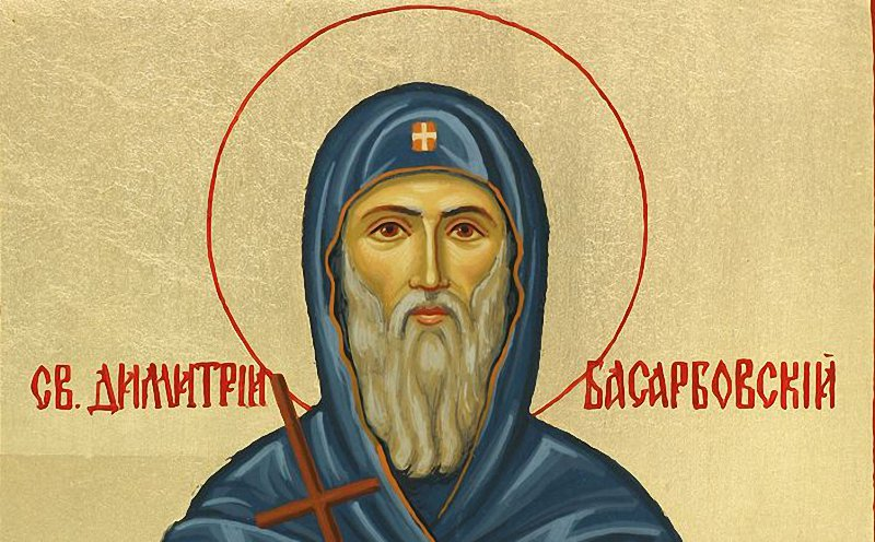 Свети Димитър Басарбовски