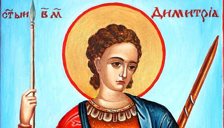 Свети Великомъченик Димитрий