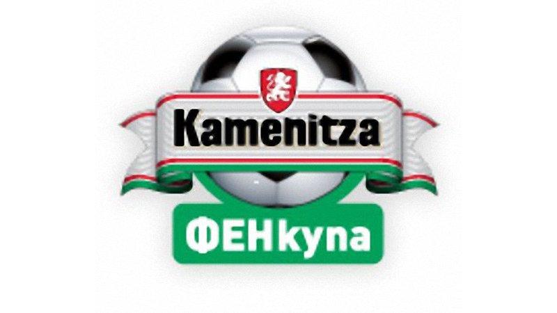 Kamenitza Фен Купа