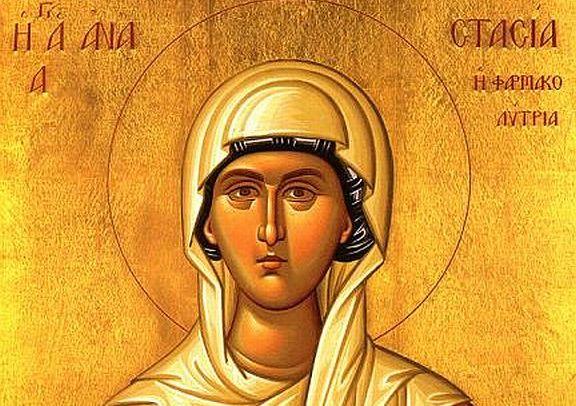 Света великомъченица Анастасия