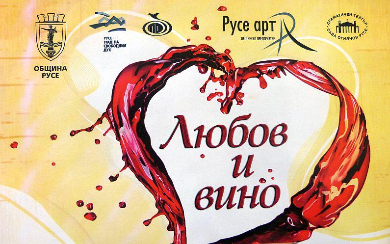 """""""Любов и вино"""""""