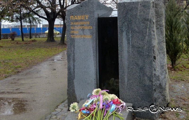 Ден на признателност и почит към жертвите