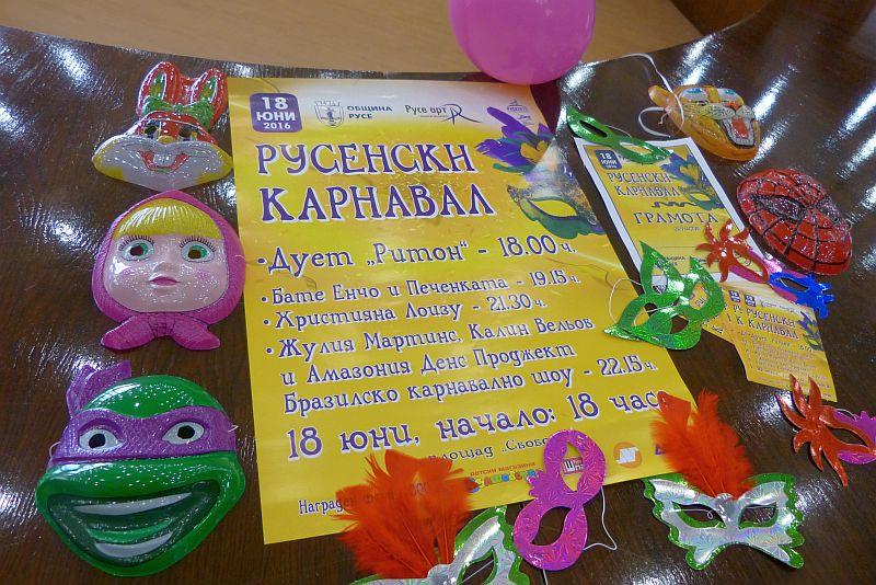 Русенския карнавал