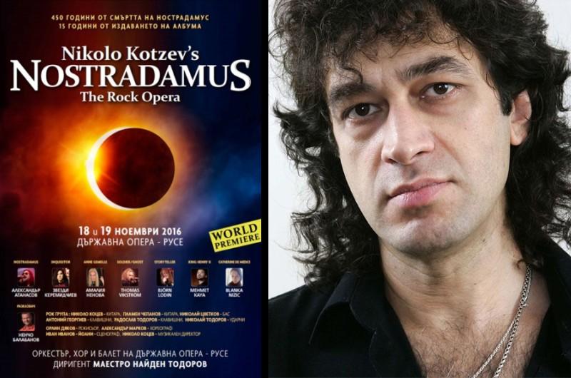 """""""Нострадамус""""събира рокзвезди и класически музиканти"""