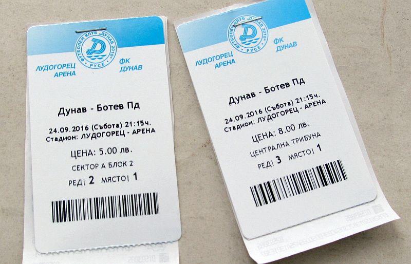 Продажбата на билети