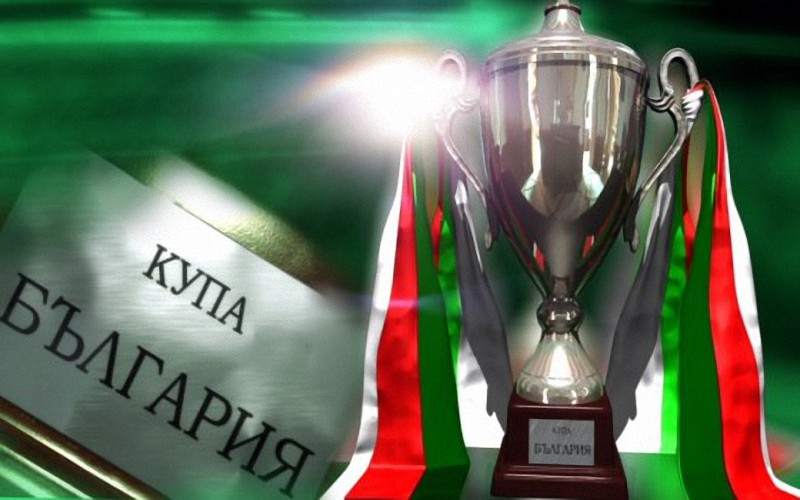 за Купата на България