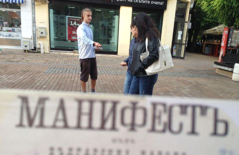 """""""Воеводи"""""""