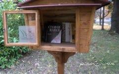 Подари нов дом на старата си книга