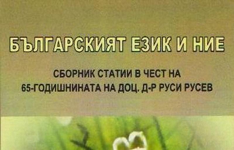 """""""Българският език и ние"""""""