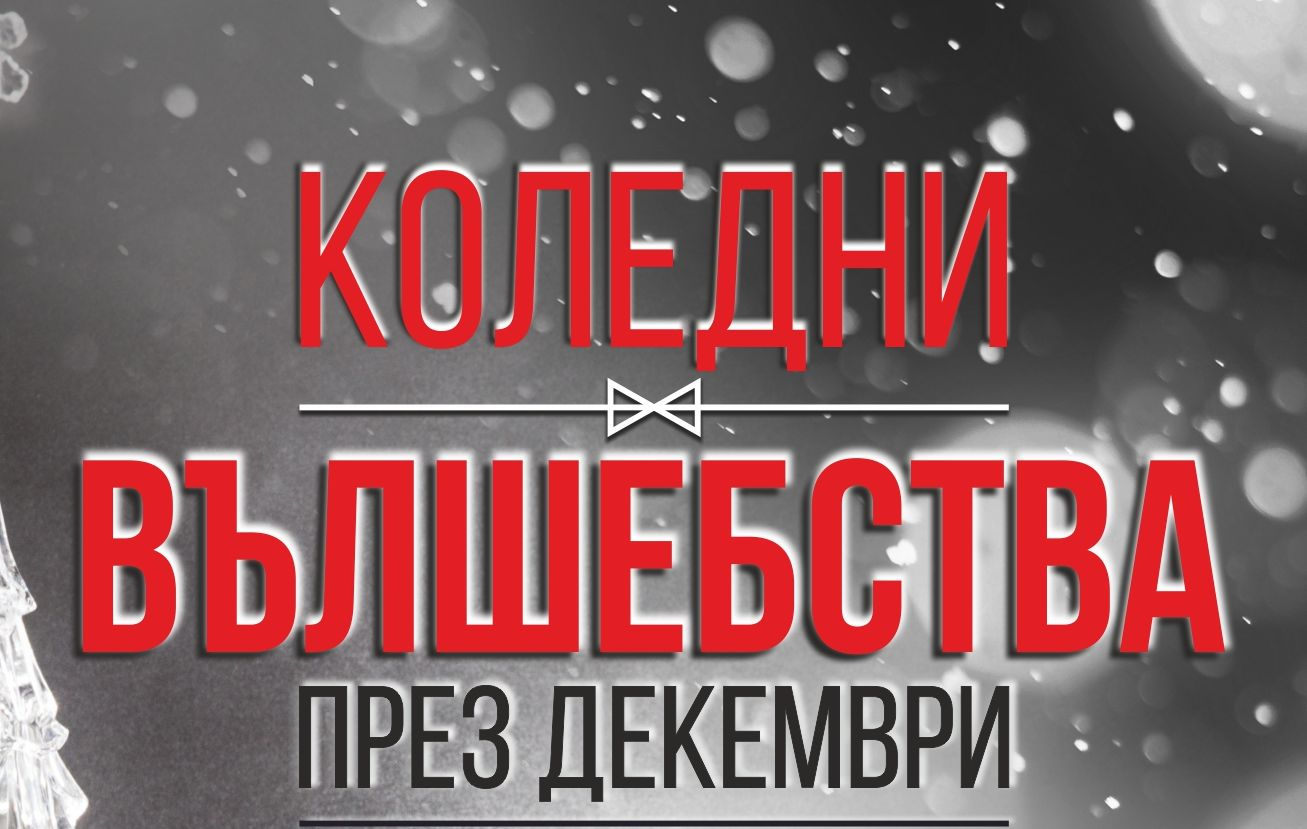 "Танцово-музикален спектакъл ""Зимна приказка"""