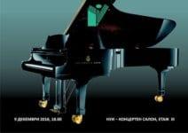 Новия роял