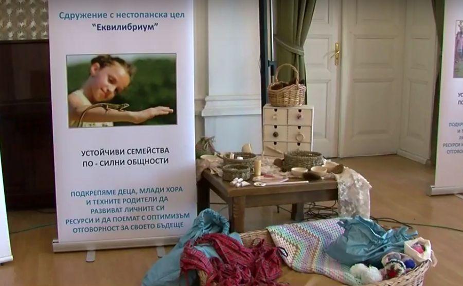 Интерактивен център за подпомагане на семейства