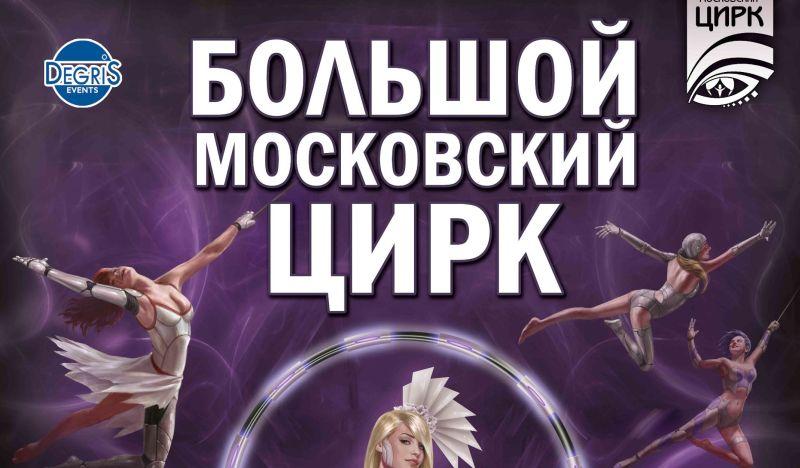 Болшой московский цирк