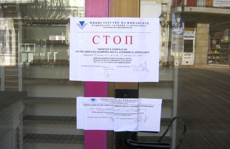 НАП - Варна запечатва