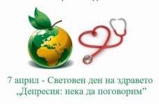 На 7 април се отбелязва Световният ден на здравето