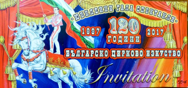 Грандиозен спектакъл за 120-годишнината