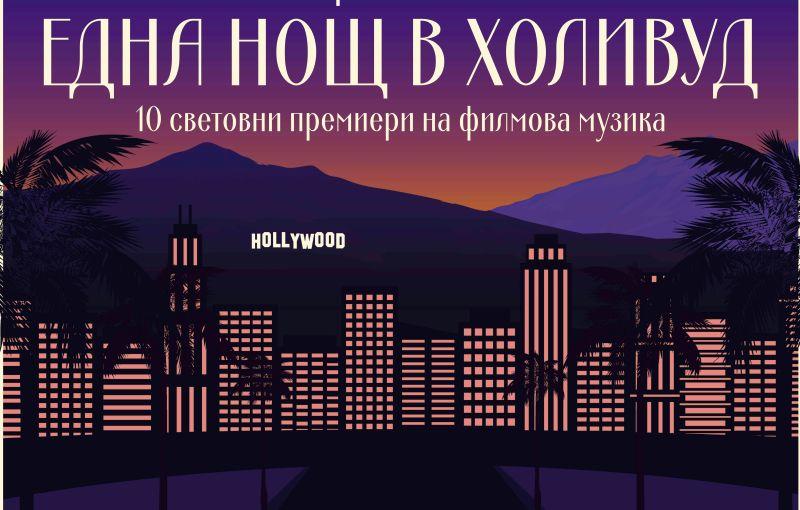 """""""Една нощ в Холивуд"""""""