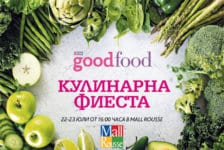 двудневна GoodFood Фиеста