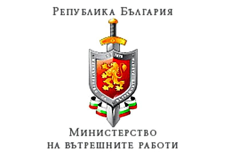Министерството на вътрешните работи