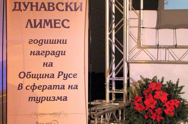 """Връчват наградите """"Дунавски Лимес"""""""