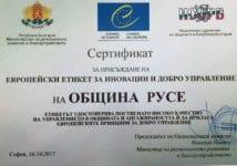 награда от Съвета на Европа
