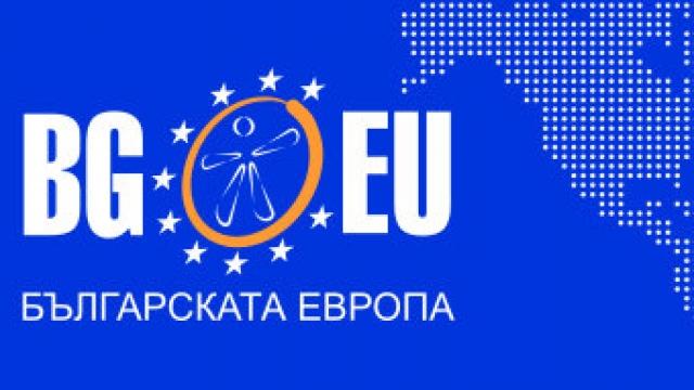 """""""Българската Европа"""""""