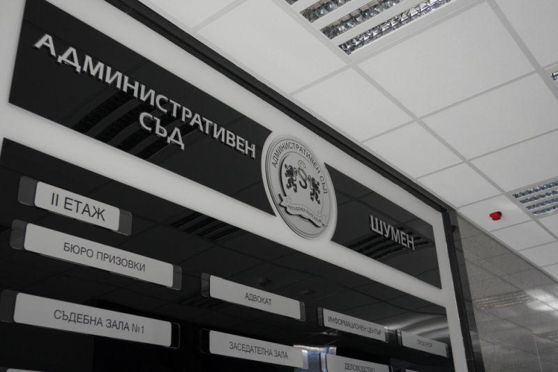 """Административният съд в Шумен """"отряза"""" селските кметове"""