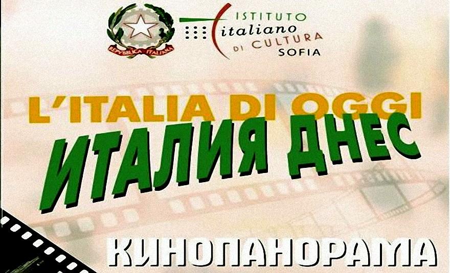 """Кинопанорамата """"Италия днес"""""""