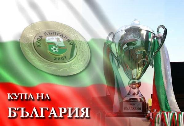 за Купа България