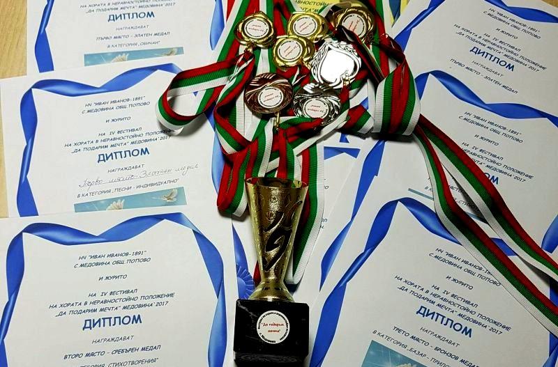С шест медала