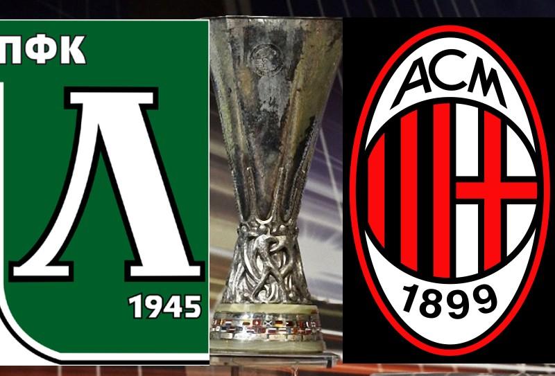 """Българският шампион """"Лудогорец"""" ще се изправи срещу италианския гранд Милан на 1/16 финалите на Лига Европа."""