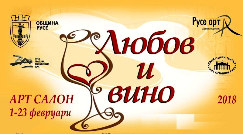"Арт салон ""Любов и вино"""