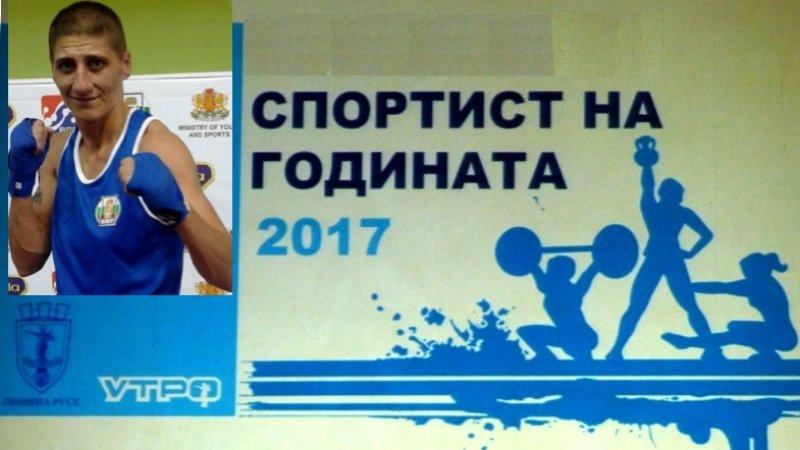 Севда Асенова е Спортист №1 на Русе за 2017 г.