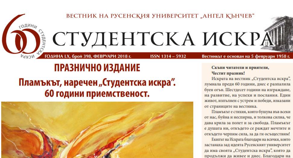 Вестникът на Русенския университет