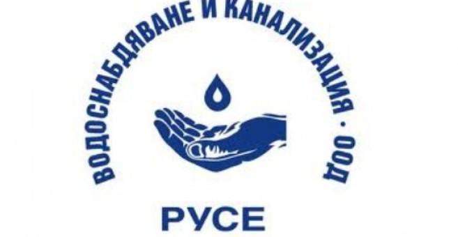 ВиК-Русе ще кандидатства за банков заем