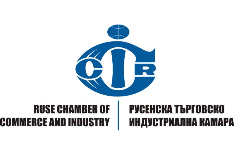 Русенската търговско-индустриална камара