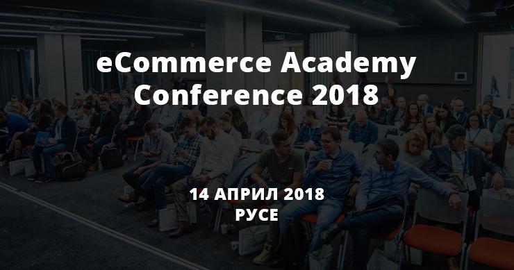 Конференция за електронна търговия